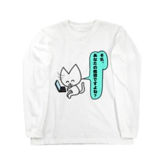 鬼畜ネコチャン NAMACOLOVE それあなたの感想ですよね? Long sleeve T-shirts