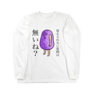愛の化身 なまこ NAMACOLOVE 答えられない質問は、無いね? Long sleeve T-shirts