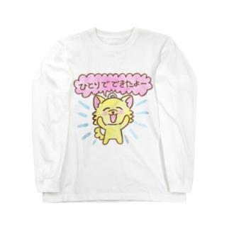 ナマコラブ💜👼🏻🦄🌈✨のおにぎりチワワ ゆるチワワ NAMACOLOVE ひとりでできたよぉ! Long sleeve T-shirts