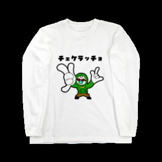 ウ王のMCはげちょびん Long sleeve T-shirts