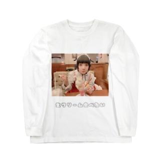 生クリームが食べたいよはくちゃん Long sleeve T-shirts