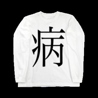 ナマコラブ💜👼🏻🦄🌈✨の病 ゲシュタルト崩壊 NAMACOLOVE Long sleeve T-shirts