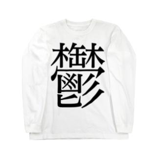 鬱 ゲシュタルト崩壊 NAMACOLOVE Long sleeve T-shirts