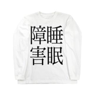 睡眠障害 ゲシュタルト崩壊 NAMACOLOVE Long sleeve T-shirts