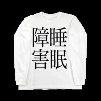 ナマコラブ💜👼🏻🦄🌈✨の睡眠障害 ゲシュタルト崩壊 NAMACOLOVE Long sleeve T-shirts
