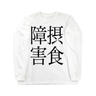 ナマコラブ💜👼🏻🦄🌈✨の摂食障害 ゲシュタルト崩壊 NAMACOLOVE Long sleeve T-shirts
