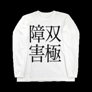 ナマコラブ💜👼🏻🦄🌈✨の双極性障害 ゲシュタルト崩壊 NAMACOLOVE Long sleeve T-shirts