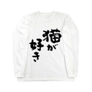 風天工房の猫が好き(黒) Long sleeve T-shirts