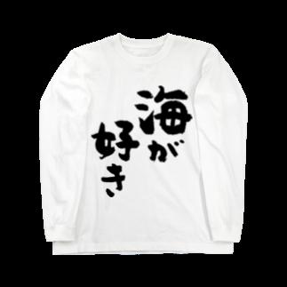 風天工房の海が好き(黒) Long sleeve T-shirts