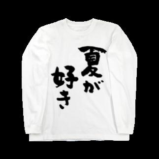 風天工房の夏が好き(黒) Long sleeve T-shirts