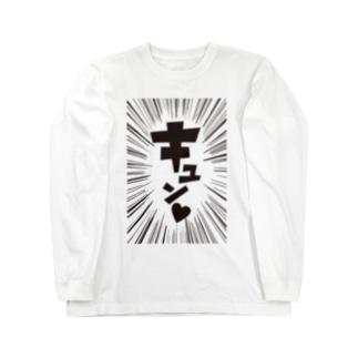 キュン♥ Long sleeve T-shirts