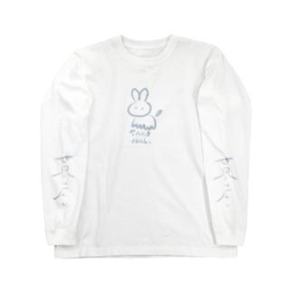 やどんのお店屋さんのタコうさぎ Long sleeve T-shirts
