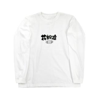 花粉症アピール Long sleeve T-shirts