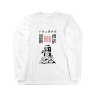 おさけだいすきアマビエちゃん Long sleeve T-shirts
