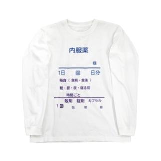 xxxxx内服薬xxxxx。 Long sleeve T-shirts