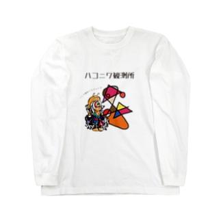 うちの船しりませんか? Long sleeve T-shirts