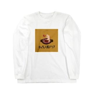 ティラノ風ドリア Long sleeve T-shirts