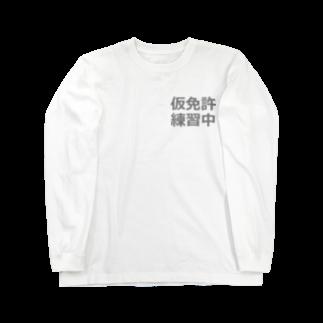 アメリカンベースの仮免許練習中 Long sleeve T-shirts