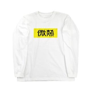 微熱 Long sleeve T-shirts