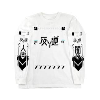 SF-反逆-ZENO-ネガ Long sleeve T-shirts