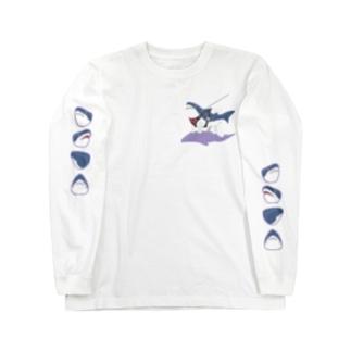 サメイヌのさんぽ Long sleeve T-shirts