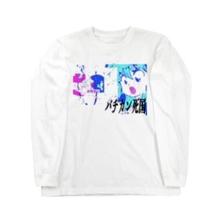 バチカン死国 Long sleeve T-shirts