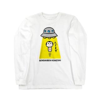 仙台弁こけし (んでまず) Long sleeve T-shirts