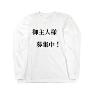 罰アイテム#10 Long sleeve T-shirts