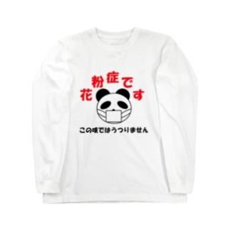 花粉症です Long sleeve T-shirts