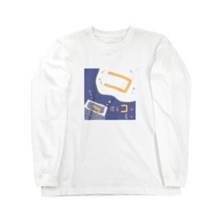 寝るコは育つ Long sleeve T-shirts