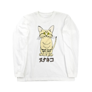 萩尾 麻衣の神戸どうぶつ王国にようこそスナネコちん Long sleeve T-shirts