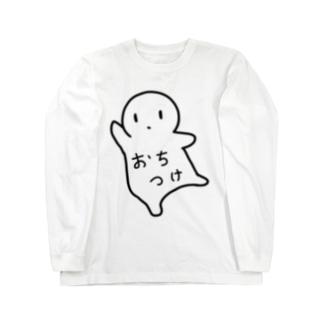 おちつく子 Long sleeve T-shirts