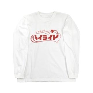いつだってハイライト Long sleeve T-shirts