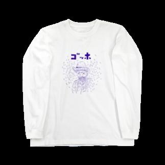 NIKORASU GOのダジャレデザイン「ゴッホ」 Long sleeve T-shirts