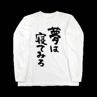 風天工房の夢は寝てみろ(黒) Long sleeve T-shirts