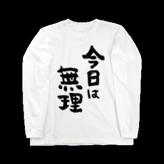 風天工房の今日は無理(黒) Long sleeve T-shirts