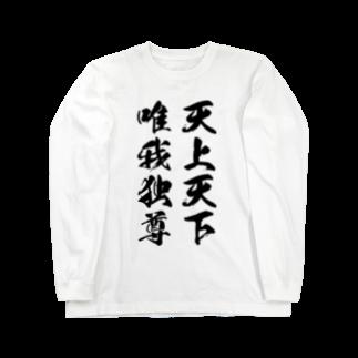 風天工房の天上天下唯我独尊(黒) Long sleeve T-shirts