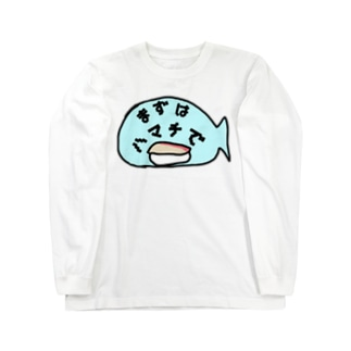 まずはハマチで Long sleeve T-shirts