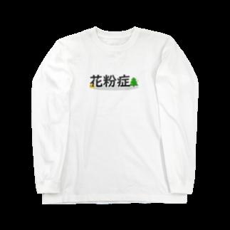 つきしょっぷの花粉症 Long sleeve T-shirts
