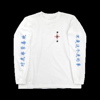shibabashiの台湾タロー Long sleeve T-shirts