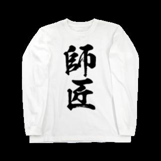 風天工房の師匠(黒) Long sleeve T-shirts