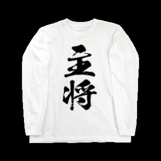 風天工房の主将(黒) Long sleeve T-shirts