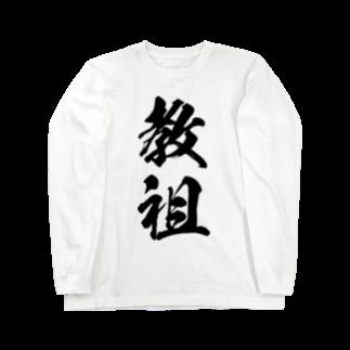 風天工房の教祖(黒) Long sleeve T-shirts