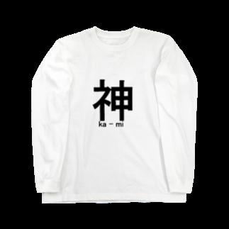 応援歌楽譜スタジアムの神 ka-mi(God) 外国人に着せたいTシャツ Long sleeve T-shirts