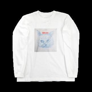 鸚哥館の殺処分0猫 Long sleeve T-shirts