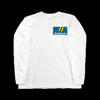 Danke Shoot Coffeeのシベリア Long sleeve T-shirts