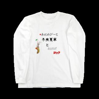 animabeatの冬虫夏草 Long sleeve T-shirts