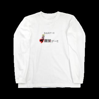 animabeatの競技 Long sleeve T-shirts