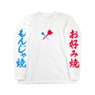 下町の味 Long sleeve T-shirts