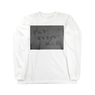 でんきけすまでが Long sleeve T-shirts